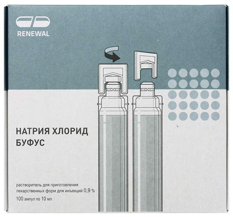 НАТРИЯ ХЛОРИД БУФУС 0,9% 10мл 100 шт. растворитель для приготовления лек.форм для инъекций