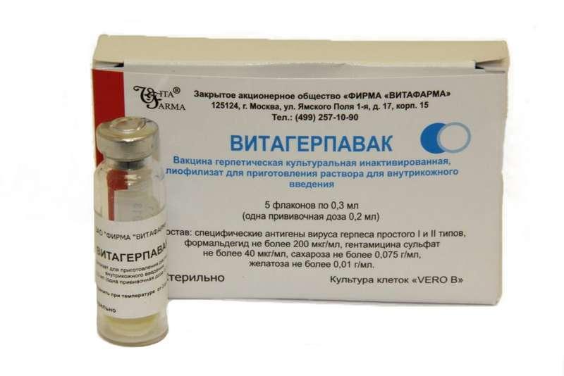 ВИТАГЕРПАВАК лиофилизат для приготовления раствора для инъекций 0,3 мл 5 шт.