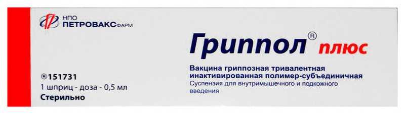 ГРИППОЛ ПЛЮС 1 доза 0,5мл 1 шт. раствор для инъекций Петровакс Фарм НПО