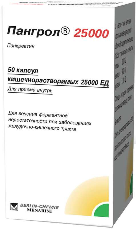 Пангрол 25000 25000ед 50 шт. капсулы кишечнорастворимые, фото №1