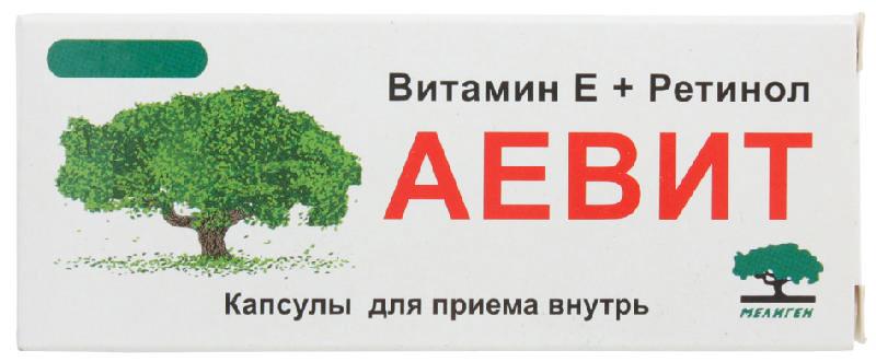 АЕВИТ 30 шт. капсулы (ЛС)