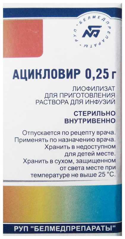 Ацикловир 250мг 1 шт. лиофилизат для приготовления раствора для инфузий, фото №1