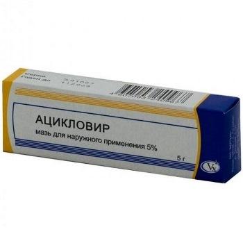 Ацикловир 5% 5г мазь, фото №1