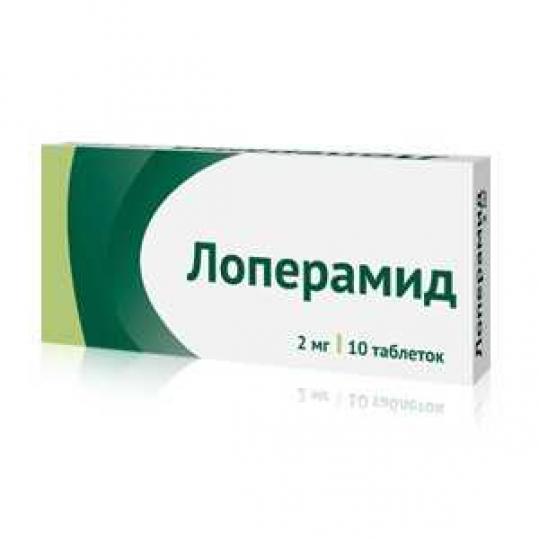 Лоперамид 2мг 10 шт. таблетки, фото №1
