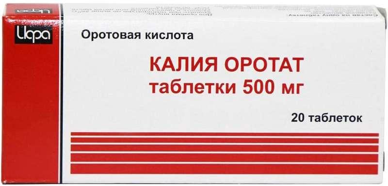 КАЛИЯ ОРОТАТ таблетки 500 мг 20 шт.