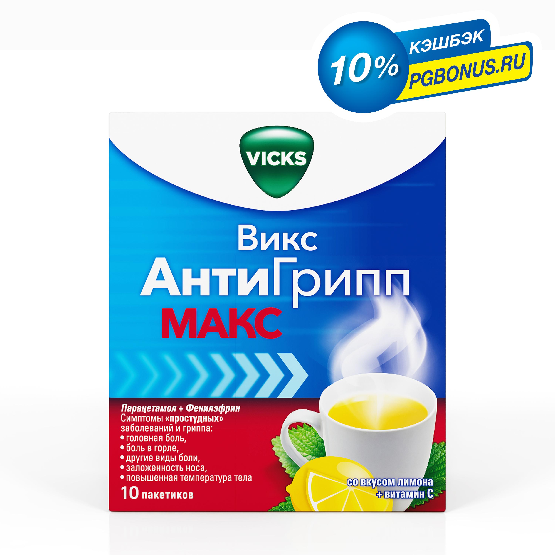 ВИКС АНТИГРИПП МАКС 5г 10 шт. порошок для приготовления раствора для приема внутрь [лимонный].