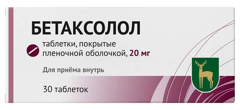 БЕТАКСОЛОЛ таблетки 20 мг 30 шт.