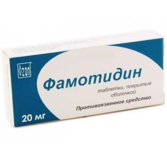 Фамотидин 20мг 30 шт. таблетки покрытые пленочной оболочкой, фото №1