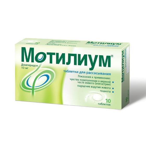 МОТИЛИУМ таблетки лиофилизированные 10 мг 10 шт.