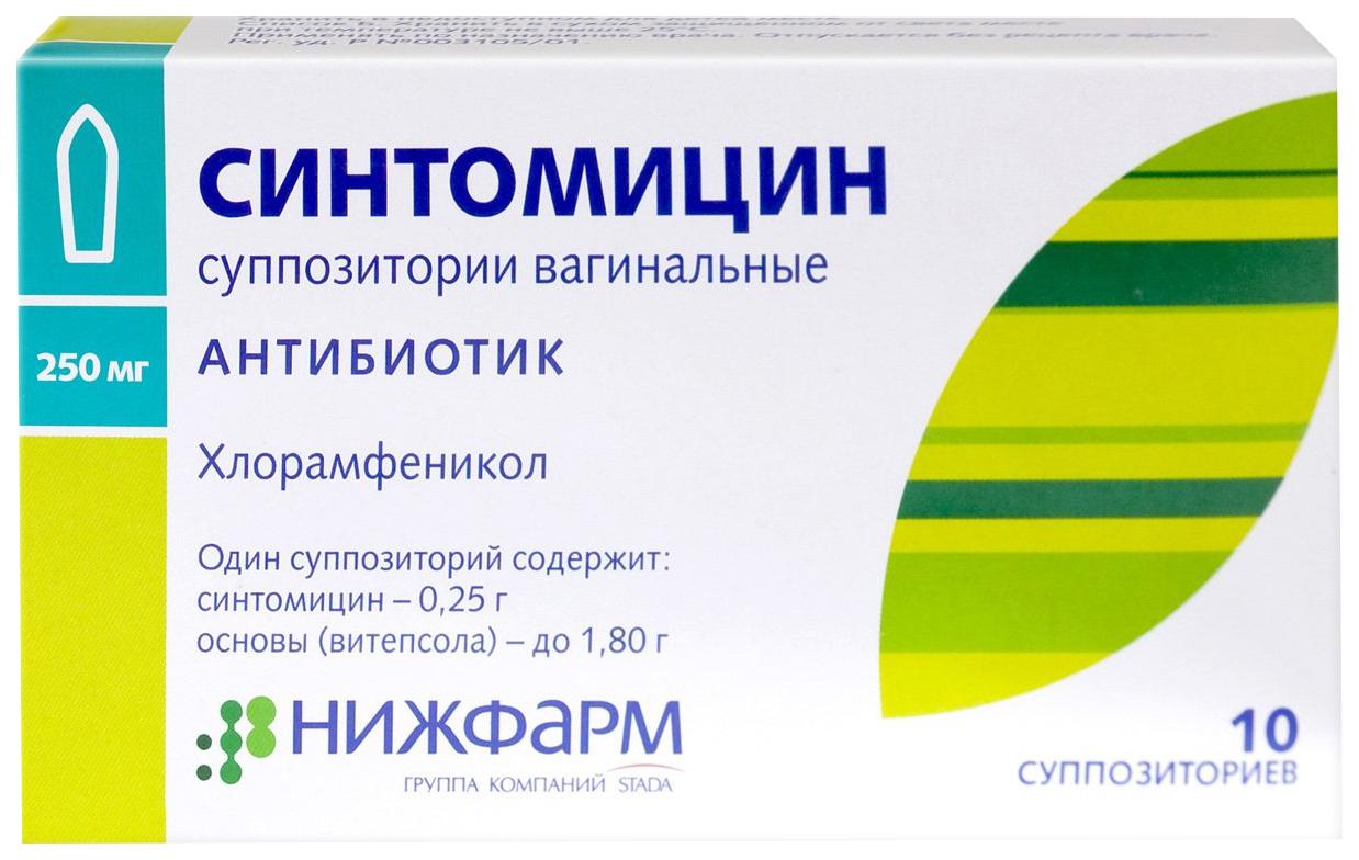 СИНТОМИЦИН 250мг 10 шт. суппозитории вагинальные Нижфарм