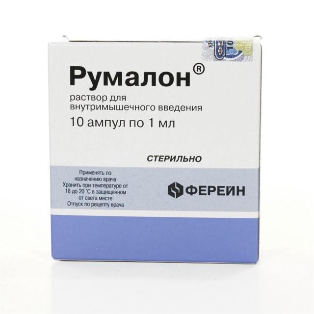 РУМАЛОН раствор для внутримышечного введения 1 мл 10 шт.