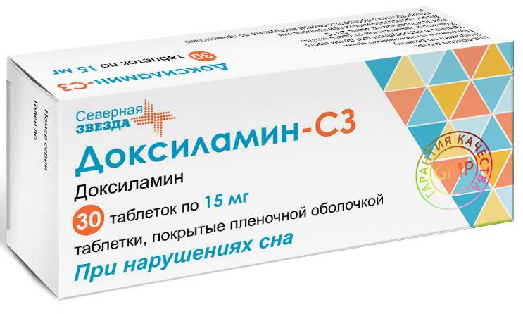 ДОКСИЛАМИН-СЗ 15мг 30 шт. таблетки покрытые пленочной оболочкой.