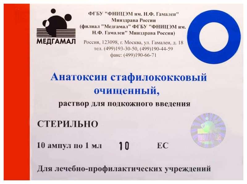 АНАТОКСИН СТАФИЛОКОККОВЫЙ ОЧИЩЕННЫЙ 1мл 10 шт. раствор для подкожного введения