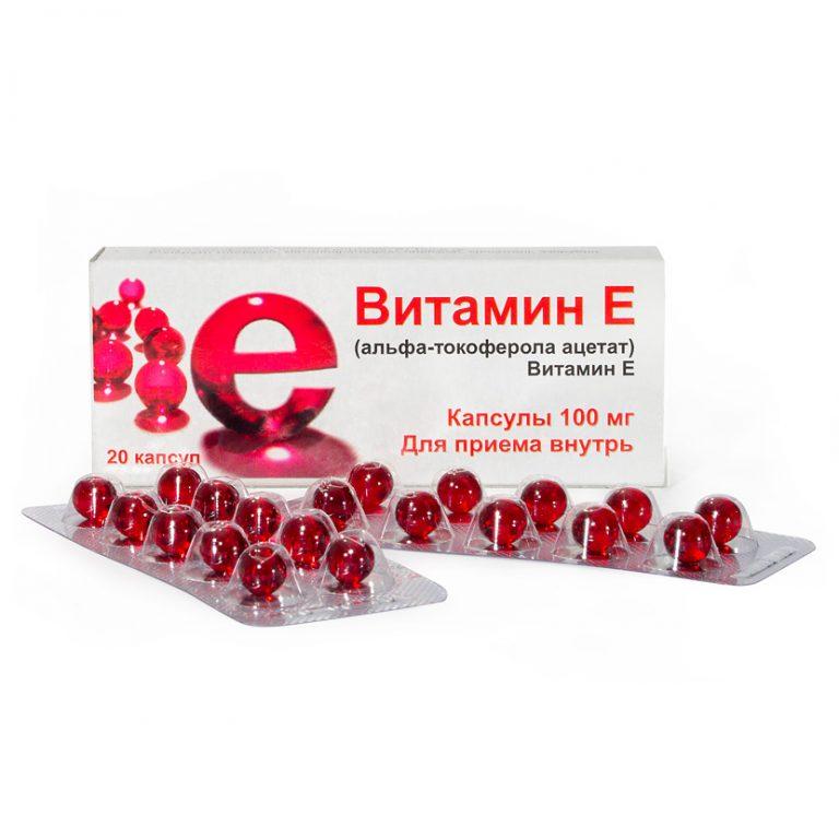 ВИТАМИН Е (АЛЬФА-ТОКОФЕРОЛА АЦЕТАТ) капсулы 100 мг 20 шт.