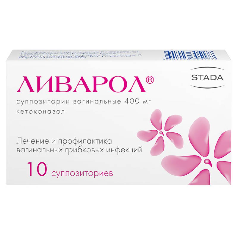 ЛИВАРОЛ 400мг 10 шт. суппозитории вагинальные Нижфарм