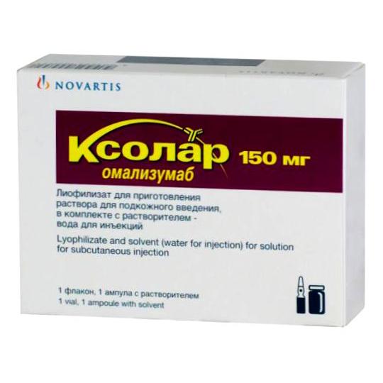 КСОЛАР 150мг 1 шт. лиофилизат для приготовления раствора для подкожного введения с растворителем