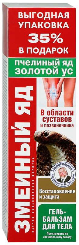 ЗМЕИНЫЙ ЯД гель-бальзам для тела восстановление/защита Муравьиная Кислота/Мумие 125мл