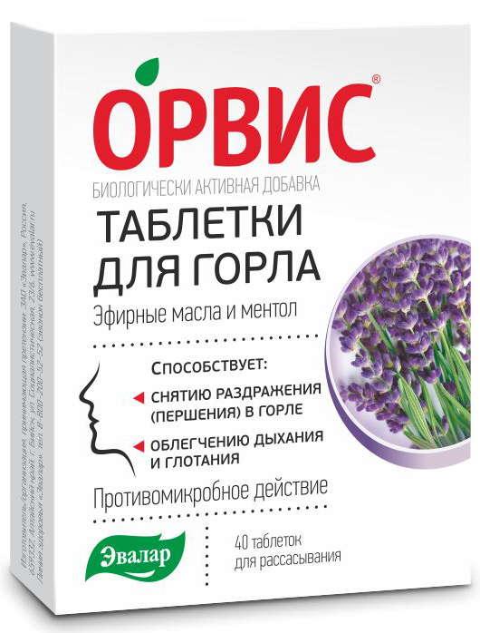 Орвис таблетки для горла таблетки для рассасывания 0,5г 40 шт. эвалар, фото №1