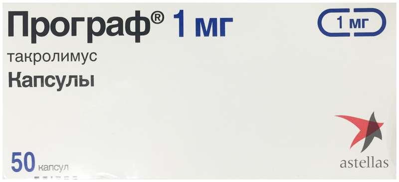ПРОГРАФ капсулы 1 мг 50 шт.
