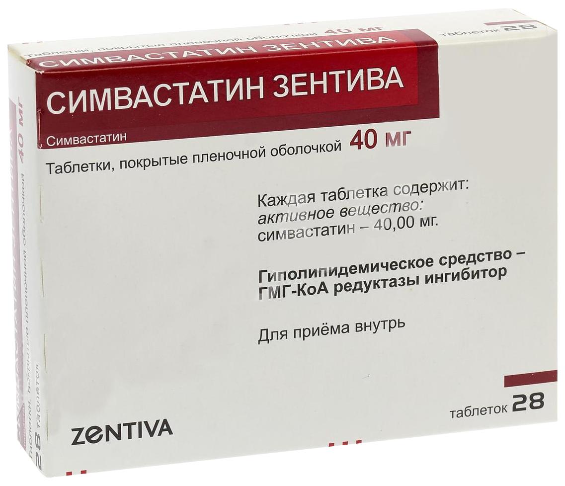 СИМВАСТАТИН ЗЕНТИВА таблетки 40 мг 28 шт.