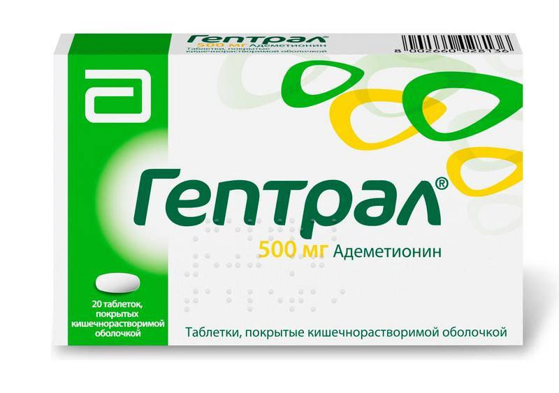 ГЕПТРАЛ таблетки 500 мг 20 шт.