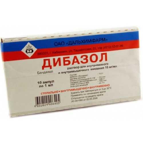 Дибазол 1% 1мл 10 шт. раствор для инъекций, фото №1
