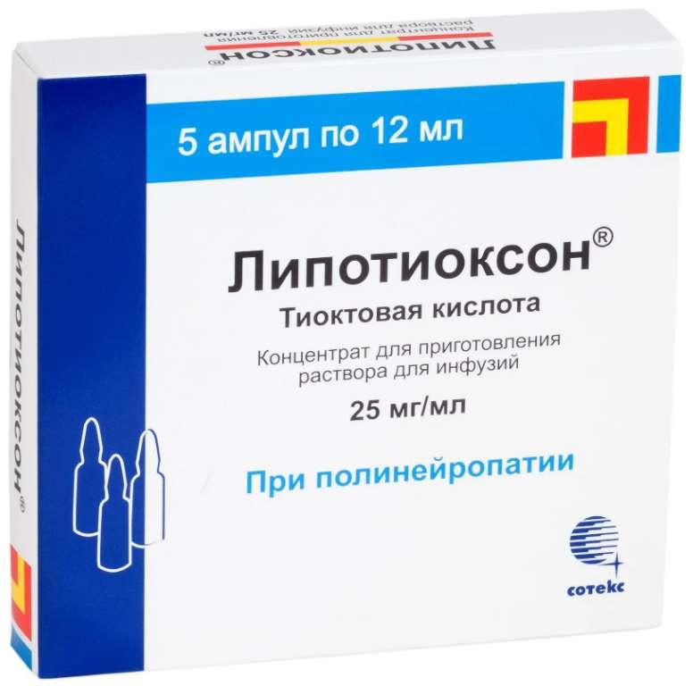 ЛИПОТИОКСОН 25мг/1мл 12мл 5 шт. концентрат для приготовления раствора для инфузий