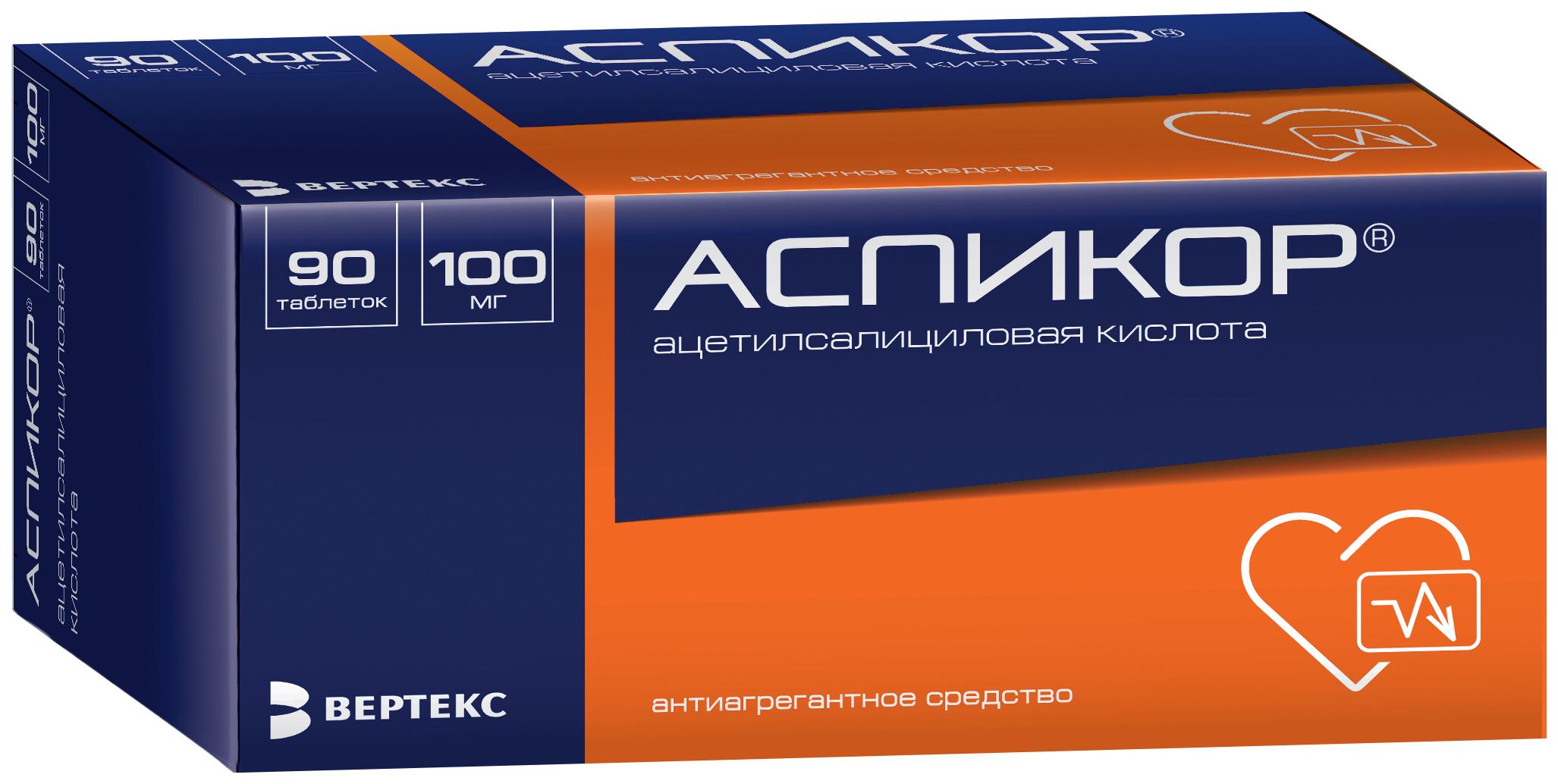 АСПИКОР таблетки 100 мг 90 шт.