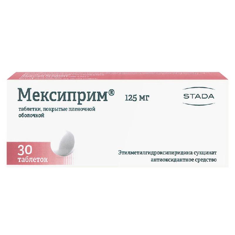 МЕКСИПРИМ таблетки 125 мг 30 шт.