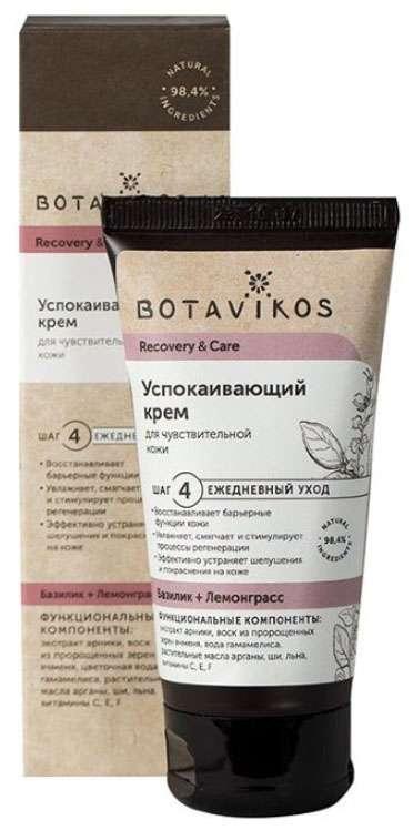 Ботавикос восстановление и уход крем успокаивающий для чувствительной кожи базилик/лемонграсс 50мл, фото №1
