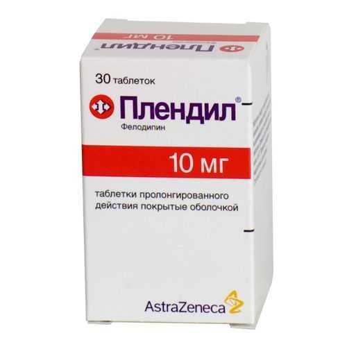 ПЛЕНДИЛ таблетки 10 мг 30 шт.