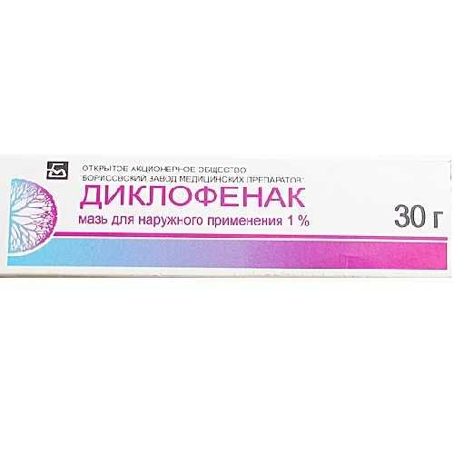 Диклофенак 1% 30г мазь для наружного применения, фото №1