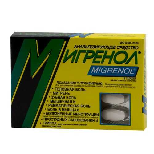 Мигренол 8 шт. таблетки дневной, фото №1