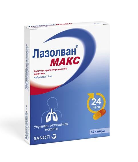 ЛАЗОЛВАН МАКС капсулы пролонгированного действия 75 мг 10 шт.