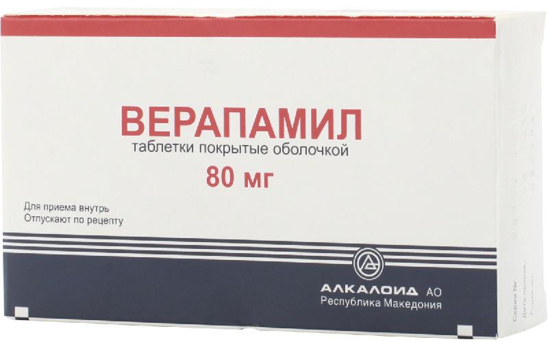 ВЕРАПАМИЛ таблетки 80 мг 50 шт.