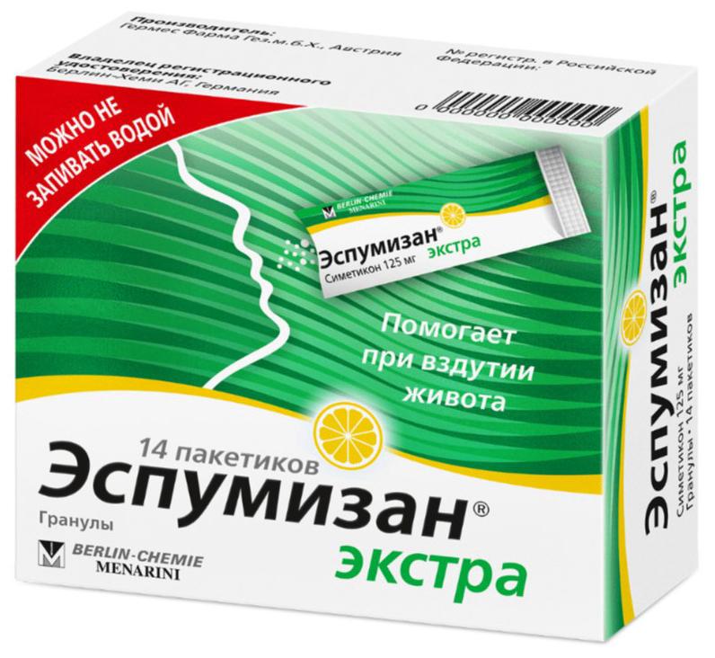 ЭСПУМИЗАН ЭКСТРА гранулы 125 мг 14 шт.