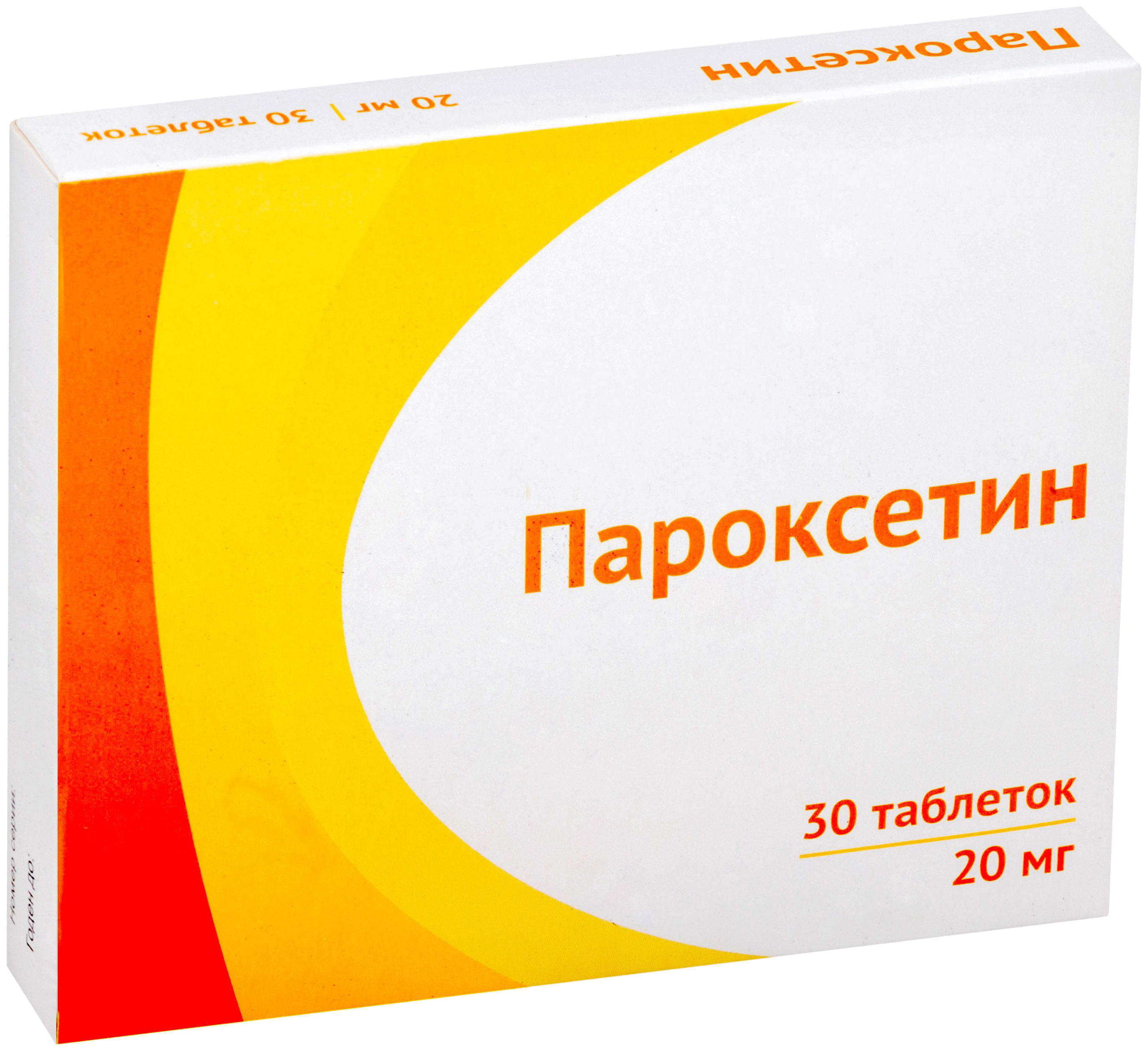 ПАРОКСЕТИН таблетки 20 мг 30 шт.