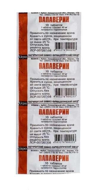 ПАПАВЕРИНА ГИДРОХЛОРИД таблетки 40 мг 10 шт.