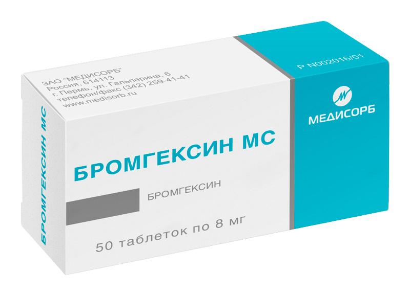 БРОМГЕКСИН МС таблетки 8 мг 50 шт.