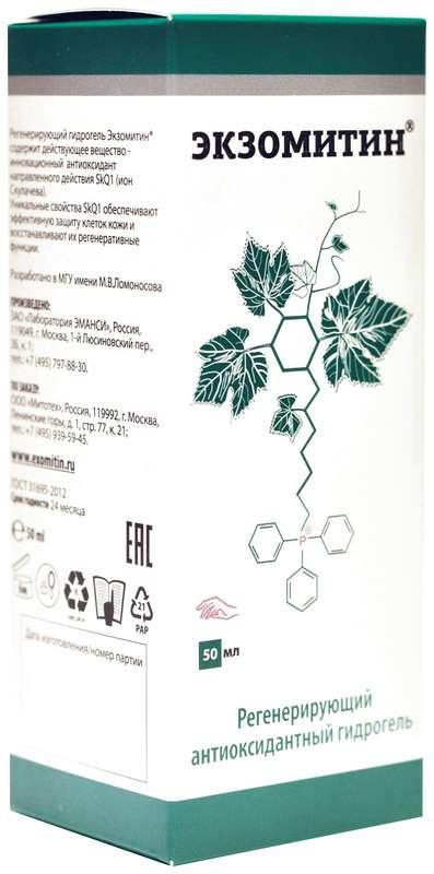 Экзомитин гидрогель регенерирующий антиоксидантный 50мл, фото №1