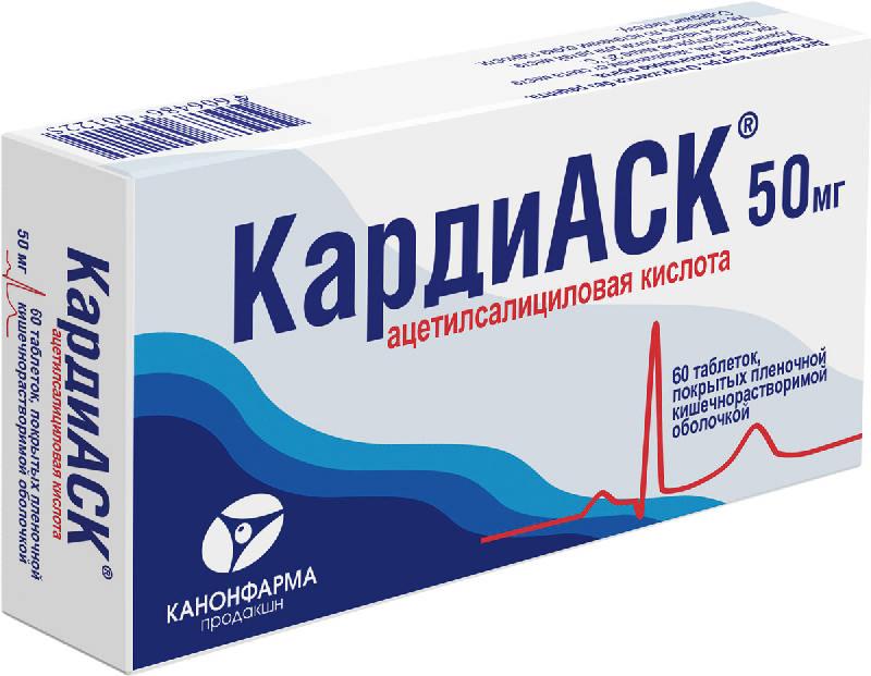 КАРДИАСК таблетки 50 мг 60 шт.