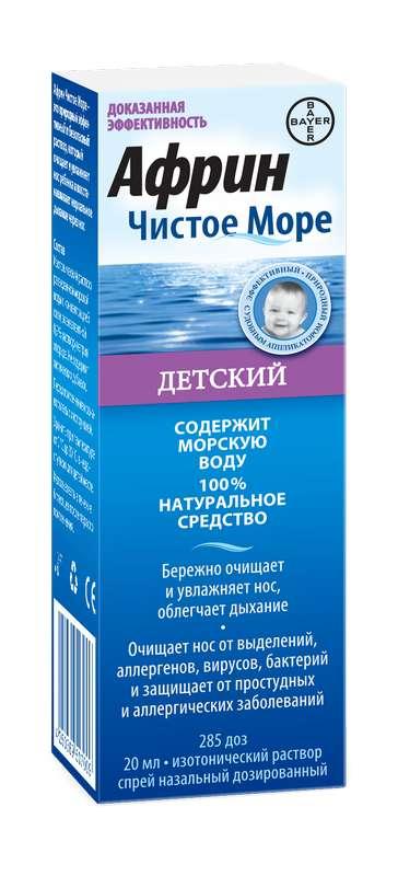 Африн чистое море спрей назальный для детей 20мл, фото №1