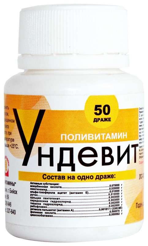 УНДЕВИТ 50 шт. драже