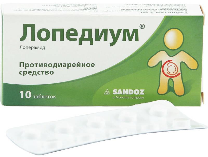 ЛОПЕДИУМ таблетки 2 мг 1 шт.
