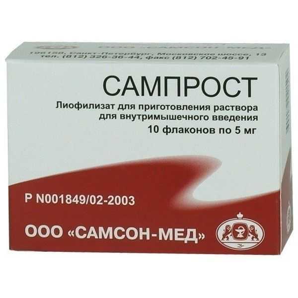 САМПРОСТ лиофилизат для приготовления раствора для внутримышечного введения 5 мг 10 шт.