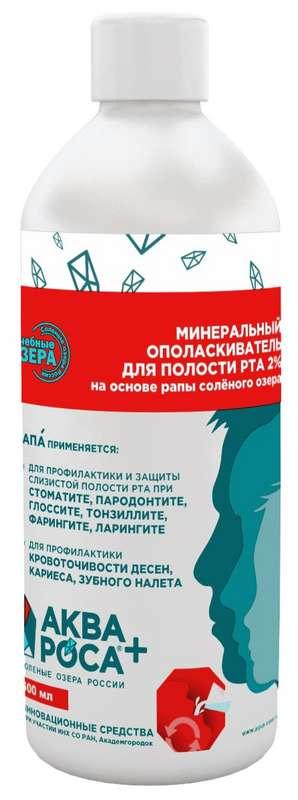 Аквароса плюс ополаскиватель минеральный для полости рта 2% 500мл, фото №1