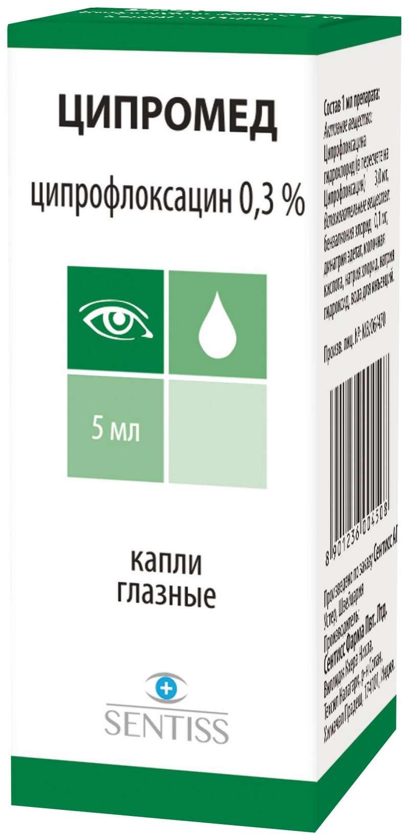 ЦИПРОМЕД 0,3% 5мл капли глазные