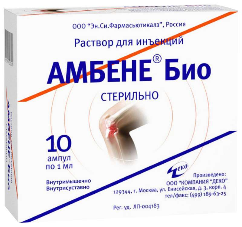 Амбене Био раствор для инъекций 100 мг/мл ампулы 1 мл 10 шт.;