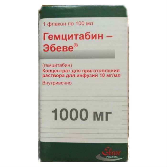 ГЕМЦИТАБИН-ЭБЕВЕ раствор для внутривенного и внутримышечного введения/концентрат для приготовления раствора для инфузий 10 мг/ мл 100 мл