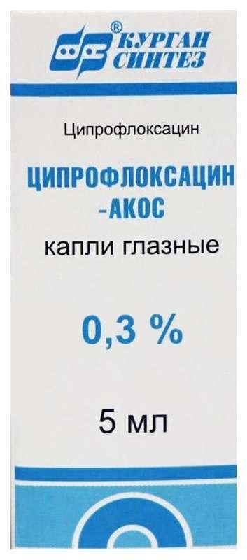 ЦИПРОФЛОКСАЦИН-АКОС 0,3% 5мл капли глазные